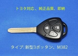トヨタ新型3ボタン/助手席側スライド/ブランクキー/ノア/アイシス/ハイエース/ヴォクシー/ポルテ/ベルタ/toy43/m382/キーレス/翌日配達/鍵
