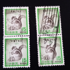 ・貯蓄増強宣伝 しまりすと標語 記念切手 縦ペア C528 縦2連 15円使用済切手2枚