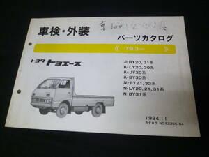 【¥1000 即決】トヨタ トヨエース RY20/21/31/32/LY20/30/21/31/JY30/BY30/31系 車検外装 パーツカタログ 1984年 【当時もの】