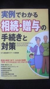 ☆☆☆ 実例でわかる 相続・贈与の手続きと対策  管理番号72k ☆☆ ☆