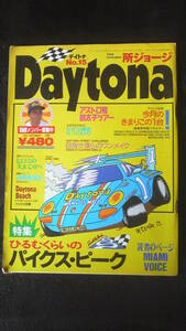 ☆ Daytona 所ジョージ 特集 ひるもくらいのパイクス・ピーク 1992年9月号 27年位前の雑誌 管理番号 50d