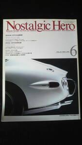 ☆☆ Nostalgic Hero ノスタルジックヒーロ- VOL.43 1994年6月号 25年位前の雑誌 管理番号 34e ☆