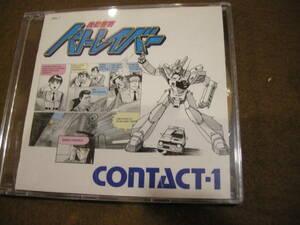 ⑨CDV(CD-VIDEO) 機動警察パトレイバー CONTACT-1