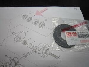 マジェスティ125 「クランクスペーサー」 台湾ヤマハ純正部品(キャブ車・FI車共通部品)コマジェ
