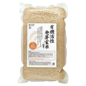 有機活性発芽玄米(国内産) 【2kg オーサワジャパン株式会社 0244】【配送ゆうパック】