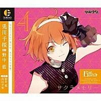 ツキウタ。」キャラクターCD・3rdシーズン5 兎川千桜「サクラメモリー 新品未開封 CD