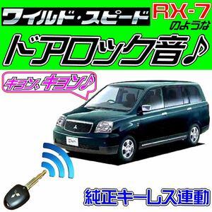 ディオン CR5W CR6W CR9W 配線図付▲ワイルドスピード似、ハリウッド風、ドミニクサイレン、アンサーバック、純正キーレス連動