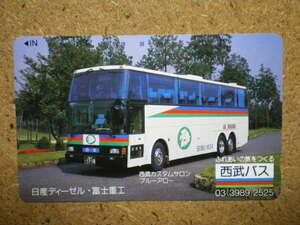 bus・110-104275 西武バス ブルーアロー 日産ディーゼル 富士重工 テレカ