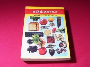 飯塚律子/著【自然食 調理と献立】池田書店 昭和49年 記名あり