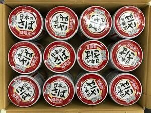 即決★送料無料★HOKO鯖缶★国産さば味噌煮24缶★宝幸 八戸工場★サバ缶