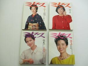 D27-60 ミセス 1986年 4冊セット 名取裕子・宮崎緑・いしだあゆみ・マリ クリスティーヌ