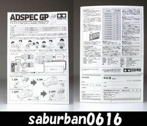 RC1703 説明書 タミヤ アドスペック GP ADSPEC 2ch プロポ ホイラー 送信機 AM 27Mhz 1/8 1/10 1/12 電動 ラジコン ツーリング ドリフト