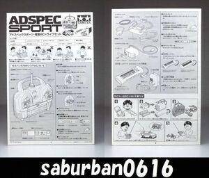 RC1703 説明書 タミヤ アドスペック スポーツ ADSPEC SPORT 2ch プロポ 送信機 AM 27Mhz 1/8 1/10 1/12 電動 ラジコン ツーリング ドリフト