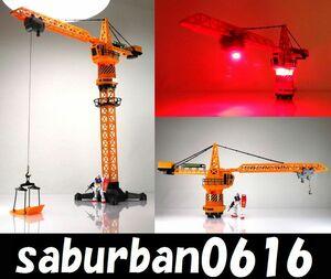 RC0556 タワー クレーン 1/30 電動 ラジコン 赤外線 重機 360度回転 リアル 教習所 免許 練習 玉掛け 資格 実践 超大型 全高91cm LEDライト