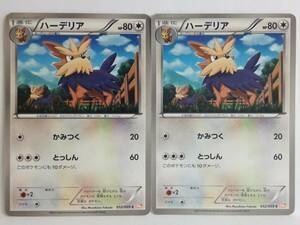 ハーデリア HP80 052/059 ポケットモンスターカードゲーム 2枚セット ポケモンカード ポケカ