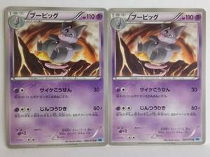 ブーピッグ HP110 026/059 ポケットモンスターカードゲーム 2枚セット ポケモンカード ポケカ