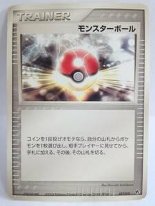 モンスターボール 017/019 ポケットモンスターカードゲーム ポケモンカード ポケカ