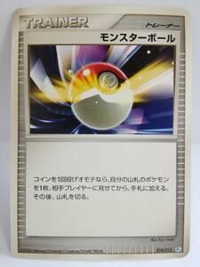 モンスターボール 014/015 ポケットモンスターカードゲーム ポケモンカード ポケカ