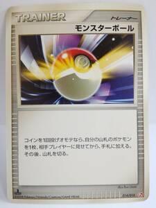 モンスターボール 014/018 ポケットモンスターカードゲーム ポケモンカード ポケカ