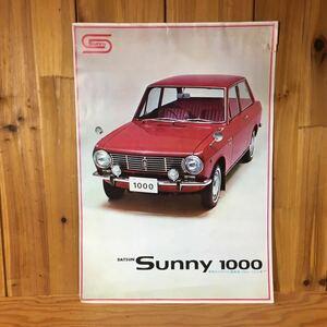 送料無料 DATSUN Sunny 1000 サニー1000 カタログ パンフレット 難あり