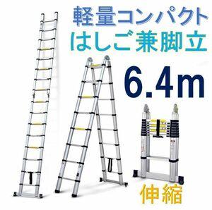 ■軽量コンパクト 伸縮タイプ 脚立兼はしご 6.4m!高さ調整自在に可能!高強度アルミで丈夫!脚立 ハシゴ 梯子 高所作業に!■