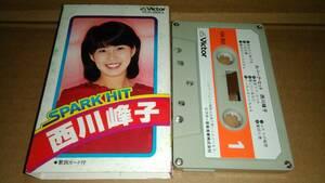 西川峰子 スパーク・ヒット カセットテープ