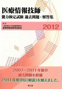 医療情報技師能力検定試験 過去問題・解答集 2012/日本医療情報学会(著者)