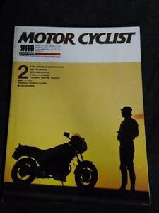 【Ee2】別冊モーターサイクリスト 1985年2月号 No.77 送料込