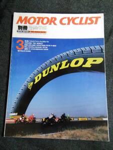 【Ee2】別冊モーターサイクリスト 1985年3月号 No.78 送料込