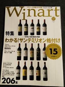 Ee3 ワイナート 2007年3月号 No.37 サンテミリオン格付け ボルドーの品種・歴史 ワインガイド ワイン専門誌 winart 送料込