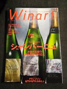 Ee3 ワイナート 2012年冬 No.65 シャンパーニュ次世代の作り手 フランチャコルタ ワイン専門誌 winart 送料込