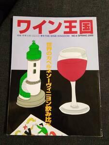 Bb1 ワイン王国 別冊料理王国 2000年春 No.6 カベルネソーヴィニヨン飲み比べ 送料込