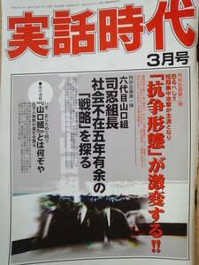 実話時代 2006年3月号 六代目山口組 司忍組長社会不在五年有余の「戦略」を探る 親分とその時代 住吉会会長補佐 鈴木龍馬