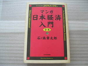石ノ森章太郎 / マンガ 日本経済入門 合本