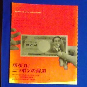 WIRED ワイアード 1998年5月号 頑張れ日本の経済