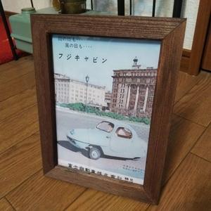 富士自動車 フジキャビン 昭和レトロ 額装品 カタログ 絶版車 旧車 バイク 資料 インテリア 送料込み