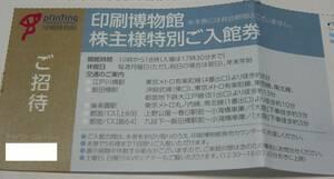 ★印刷博物館 株主特別入館券 1枚★5名入場可 株主優待