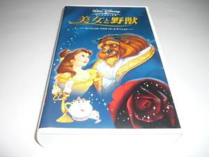 【送料無料・当時物】VHS ビデオ ディズニー / 美女と野獣 スペシャル・リミテッド・エディション【日本語吹替版】