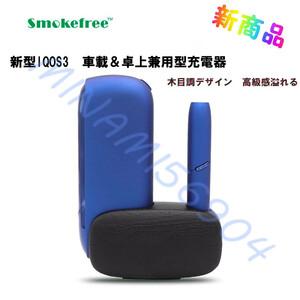送料無料アイコス3 IQOS3 コンパクト 高級感 車載 卓上兼用型 TYPE-C 電子タバコ 充電器 充電スタンド エアコン 吹き出し口装着