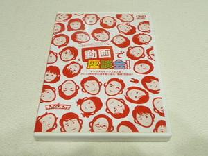 DVD★ 演劇集団キャラメルボックス 手作りDVDシリーズ 動画で座談会! 2013年 ★
