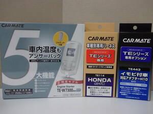 【新品】カーメイトTE-W7300WH白+TE114+TE443 ホンダ グレイスハイブリッド GM4/GM5系H26.12~R2.7 リモコンエンジンスターターSET【在有