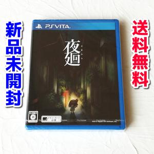 夜廻(よまわり)【PS Vita】新品未開封★送料込み