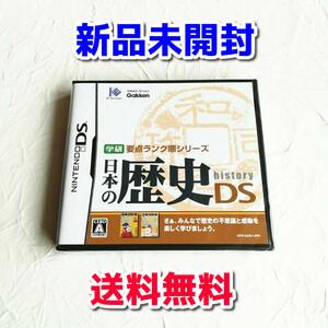 学研要点ランク順シリーズ 日本の歴史DS【Nintendo DS】新品未開封★送料込み