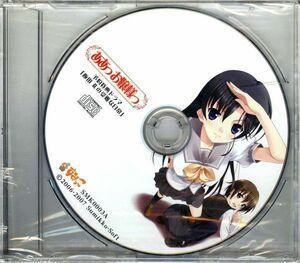 20139 未開封CD 予約特典 ◆ ああっお嬢様っ ドラマ「飯田礼の受難な日常」