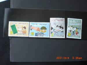 郵便貯金60年 4種完 未使用 1979年 台湾・中華民国 VF/NH