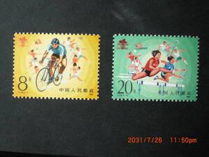 全国労働者体育大会 2種完 未使用 1985年 中共・新中国 VF/NH