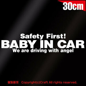 Safety First! BABY IN CAR We Are Driving With Angel ステッカー(白/30cm)安全第一天使