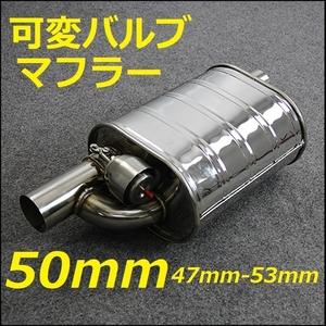 50mm 可変バルブマフラー リモコンで簡単に音量調整可 L350 L152S L150S タント ミラジーノ ムーブ L902S L700S L235 L550 L650 ミラ ラテ