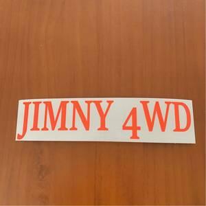 JIMNY 4WD 切り文字 ステッカー ジムニー スズキ スポーツ 林道 オフロード リフトアップ シール 四駆