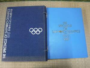 1972冬季オリンピック札幌大会 ベースボールマガジン社